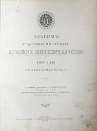 Первый Всероссийской электротехнический съезд. 1899-1900 г. С.-Петербург. Альбом участников.
