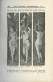 Мужчина и женщина. Их взаимные отношения и положение, занимаемое в современной культурной жизни. В 3-х томах. Реставрированная.