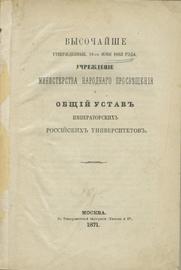 Высочайше утвержденные, 18-го июня 1863 года, Учреждение министерства народного просвещения и общий устав Императорских Российских университетов