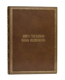 Книга глаголемая Козмы Индикоплова…