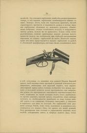Руководство для начинающих охотиться с ружьем и лягавой собакою