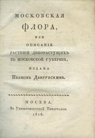 Московская флора, или описание растений дикорастущих в Московской Губернии