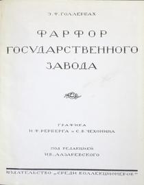 Фарфор Государственного завода. Графика И.Ф. Рерберга и С.В. Чехонина