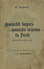 Армянский вопрос и армяне в России. (Панисламизм)