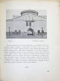 Памятники старинной архитектуры России в типах художественного строительства. Наша провинция