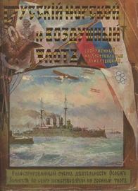 Русский морской и воздушный флот, сооруженный на добровольные пожертвования