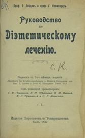 Руководство по диетическому лечению. В 2-х томах (в одном переплете).