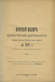 Краткий обзор коммерческой деятельности Самаро-Златоустовской жел. дороги за 1911 г.