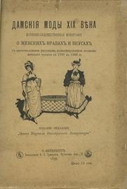 Дамские моды XIX века. Историко-художественная монография о женских нравах и вкусах