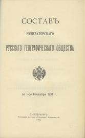 Состав Императорского русского географического общества. По 1-ое сентября 1910 года
