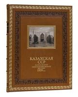Казахская ССР на Всесоюзной сельскохозяйственной выставке 1939 года