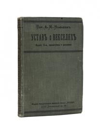 Устав о векселях. Высочайше утвержденный 27-го мая 1902 г. Практическое руководство.
