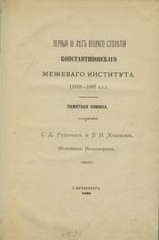 Первые 18 лет второго столетия Константиновского межевого института. (1897-1897 г.г.)