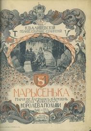 К.Ф. Валишевский. Полное собрание сочинений. В 5-и томах.