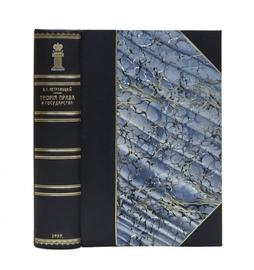 Теория права и государства в связи с теорией нравственности. В 2-х томах (в одном переплете).