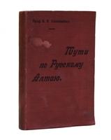 Пути по Русскому Алтаю