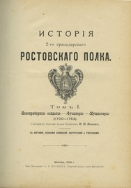 История 2-го Гренадерского Ростовского полка