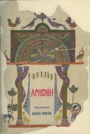Поэзия Армении с древнейших времен до наших дней в переводе русских поэтов