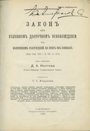 Закон об условном досрочном освобождении с изложением рассуждений, на коих он основан. (Собр. Узак. 1909 г. № 126, ст. 1216).