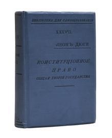Конституционное право. Общая теория государства