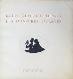 Альбом Мисс. Купидоновы проказы. L'Album de Miss. Les Avantures galantes.