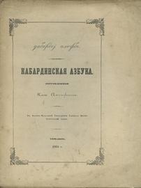 Кабардинская азбука