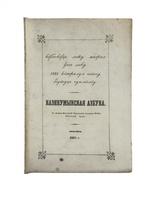 Казикумыкская азбука