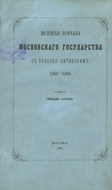 История борьбы Московского государства с польско-литовским 1462-1508.