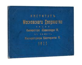 Институт московского дворянства имени императора Александра III, в память Екатерины II. Альбом.