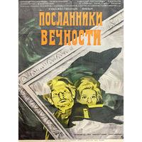 Афиша художественного фильма «Посланники вечности»
