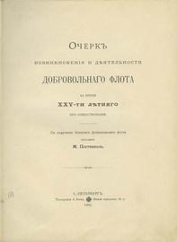 Очерк возникновения и деятельности Добровольного флота за время XXV-ти летнего его существования.