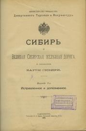 Сибирь и Великая Сибирская железная дорога