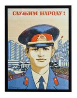 Плакат «Служим народу»
