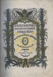 Императорское воспитательное общество благородных девиц Исторический очерк, 1764-1914 (в 3-х томах)