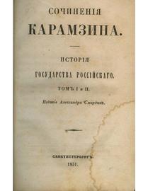История Государства Российского. В 12-и томах.
