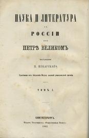 Наука и литература в России при Петре Великом. В 2-х томах.
