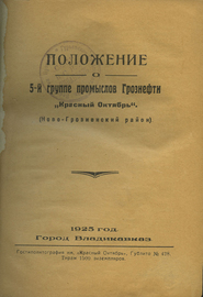 Положение о 5-ой группе промыслов Грознефти