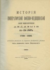 История Императорской военно-медицинской академии за 100 лет 1798-1898гг