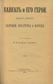 Кавказ и его герои