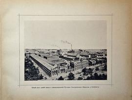 Виды завода в Риге