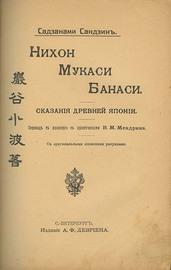 Нихон Мукаси Банаси. Сказания древней Японии