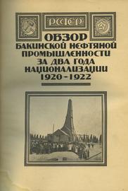 Обзор Бакинской нефтяной промышленности за 1920-1922гг