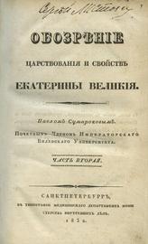 Обозрение царствования и свойств Екатерины Великой (3 тома)