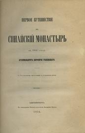 Первое и второе путешествия в Синайский монастырь в 1845 и 1850 годах Архимандрита Порфирия Успенского