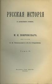 Русская история с древнейших времен. [в 5 т.]