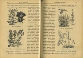 Справочная книжка для пчеловодов