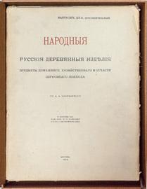 Народные русские деревянные изделия. Предметы домашнего хозяйств и отчасти церковного обихода.