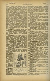 Настольная иллюстрированная энциклопедия. В 3-х томах.