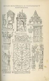 История архитектуры, составленная по сравнительному методу. 3 выпуска.