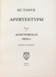 История русского искусства. В 6-и томах